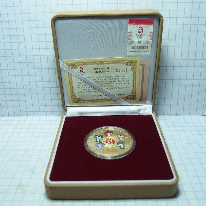 中國 2008年 第29屆奧林匹克運動會 福娃送福紀念章