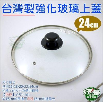 《好媳婦》台灣製造【強化玻璃蓋24cm...