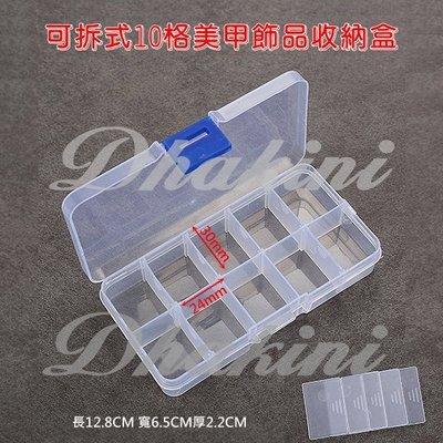 美甲材料收納超簡單~《可拆式10格美甲飾品收納盒》~每個只要28元喔~美甲工具盒