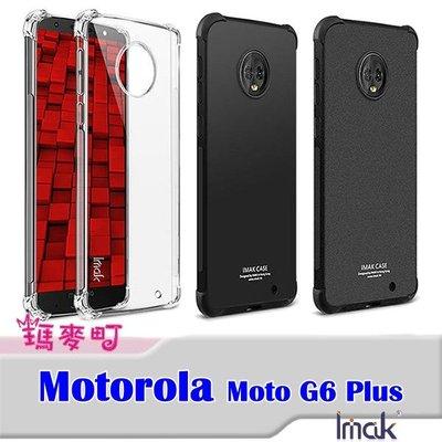 ☆瑪麥町☆ Imak Motorola Moto G6 Plus 全包防摔套(氣囊) 背殼 四角氣囊 保護套