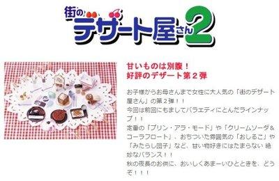 ☆星息xSS☆Re-MeNT 第11彈...