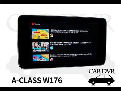 【送免費安裝】賓士 A-CLASS W176 15~17 觸碰安卓多媒體導航系統 原車螢幕升級 安卓機