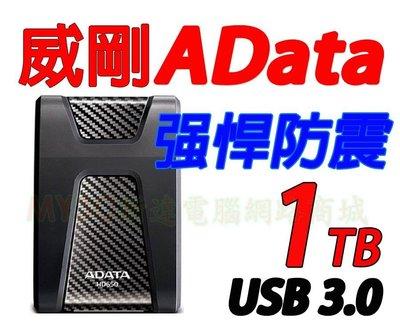 威剛 行動硬碟 HD650 1T 外接硬碟 1TB 外接式硬碟 隨身硬碟 非 創見 東芝 Toshiba 2T 2TB