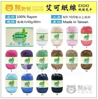 【EX243艾可紙線(素色)】(08.09.10缺貨) 紙線 手工編織 沙灘遮陽帽 草帽