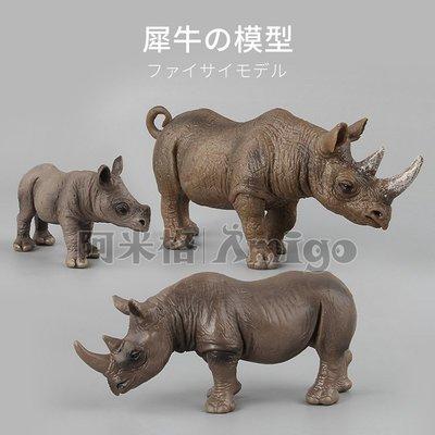 阿米格Amigo│一套3款 犀牛 Rhinoceros 仿真動物模型 科教 教學 公仔 擺設 玩具 兒童 幼兒 禮物