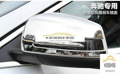 ❥家居館❥專用於Benz賓士GLA/E級/GLK後視鏡蓋倒車鏡蓋200/260外飾改裝飾品用品