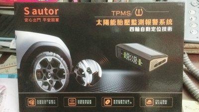 台北永信輪胎~太陽能胎壓監測報警系統 S autor (胎內式)四輪自動定位技術 含安裝
