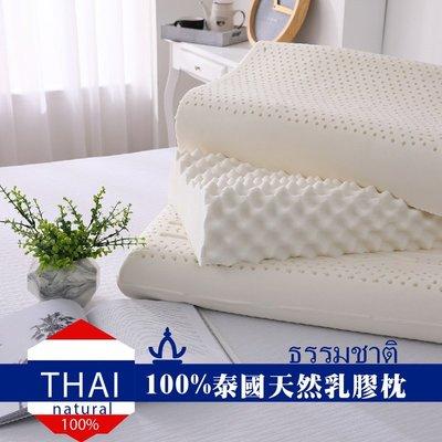 [限時搶購] 100%天然乳膠枕 泰國...