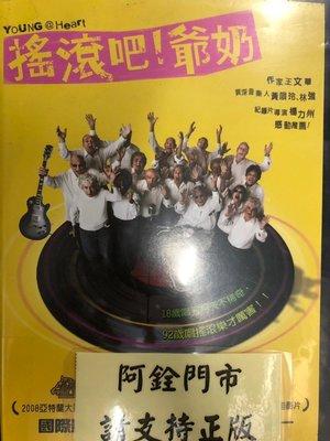 林口@888099 DVD 影展紀錄片【搖滾吧爺奶】全賣場台灣地區正版片