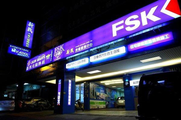 ☆新戰尊爵☆歡慶十週年 獨家商品大回饋 ^^前檔FSK冰鑽F70、F30 車身免費送^^