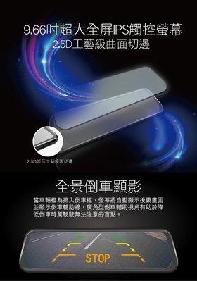 【安全專家】復國者S100 全屏觸控 9.66吋Full HD 1080P 流媒體 超廣角 電子高清 前後雙鏡 記錄器