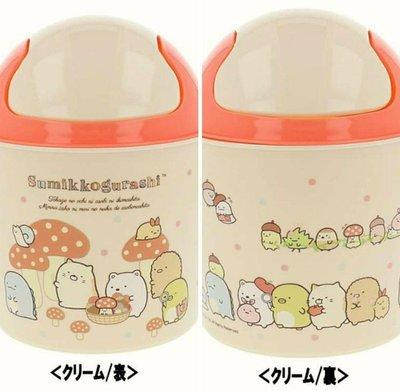 牛牛ㄉ媽*日本進口正版 角落小夥伴收納桶 角落生物圓型桌上型垃圾桶 San-X Sumiko Gouge 郊遊款