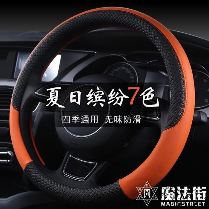 汽車方向盤套通用型速騰軒逸科魯茲繽智五菱大眾d型夏季把套