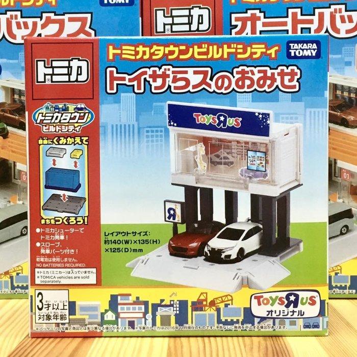 TOMICA 城鎮 玩具反斗城 (新款)