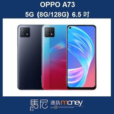 歐珀 OPPO A73 5G (8GB/128GB)/6.5吋螢幕/三鏡頭相機/雙卡雙待/AI智慧美顏【馬尼】台南 西門