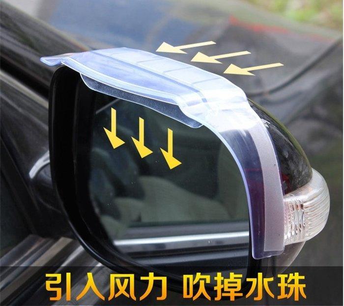 升級版導風口防雨檔後視鏡雨眉(1對裝)