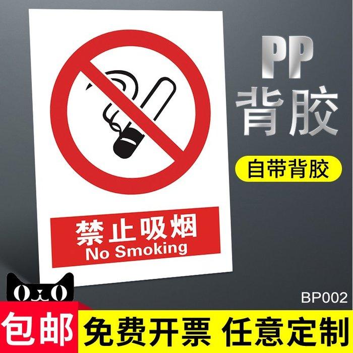 聚吉小屋 #5件起發禁止吸煙溫馨提示牌告知牌警示牌公司工廠車間倉庫標識牌嚴禁煙火注意安全非工作人員請勿入內標志牌貼紙定做