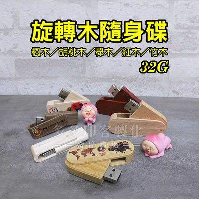 多多印 客製化 32G 隨身碟 木質旋轉隨身碟 3C記憶卡 USB2.0 木質隨身碟 公司行號 尾牙 禮贈品 來圖訂製