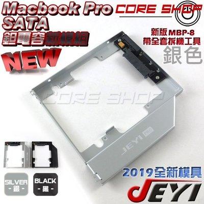 ☆酷銳科技☆佳翼JEYI 新品 Macbook Pro SATA第二SSD硬碟托架鉭電容鏤空版/蘋果MBP-8/附全工具