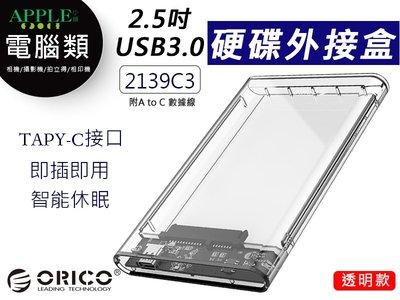 蘋果小舖 ORICO 2.5吋 USB 3.1 TYPE-C接口 移動硬碟盒 外置存儲盒 硬碟外接盒 硬碟盒 SSD 全