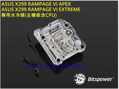 光華CUMA散熱精品*ASUS X299 RAMPAGE VI APEX /EXTREME 專用水冷頭/RGB~客訂出貨