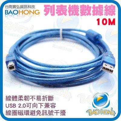 台南詮弘】USB 2.0 A公轉B公頭 列表機/印表機/列印機 傳輸線 數據線 10公尺 純銅線+抗干擾線圈磁環屏蔽
