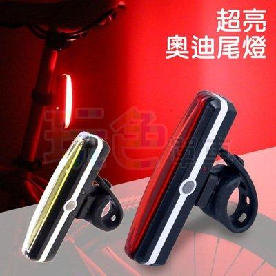 【奧迪 尾燈】雙色 超高亮度 RPL-2266 USB 充電式 警示燈 尾燈 車尾燈 後燈 (玩色單車)