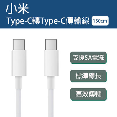 【coni mall】小米Type-C轉Type-C傳輸線 1.5M 現貨 當天出貨 充電線 電源線 USB-C