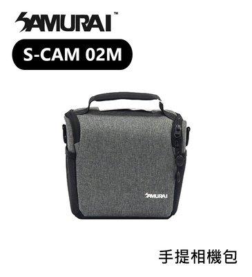 歐密碼數位 SAMURAI 新武士 S-CAM 02M 輕便旅遊手提相機包 一機二鏡 相機包 攝影收納袋 便攜包 攝影包