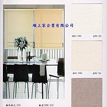 [上品窗簾  ] 捲簾--P62遮光--83元/才含安裝
