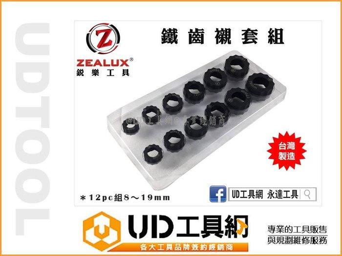 @UD工具網@ 台灣製 銳樂工具 鐵齒襯套 12PCS 適用8~19mm 汽車維修 汽車修護 六角螺栓