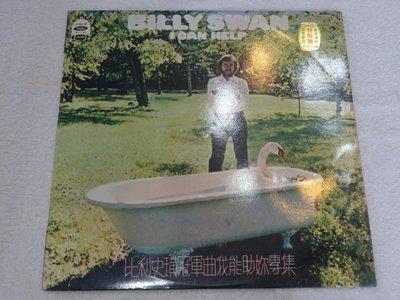 海山黑膠唱片~BILLY SWAN~I CAN HELP.LOVER PLEASE.QUEEN OF MY HEART