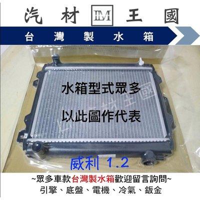 【LM汽材王國】 水箱 威利 1.2 水箱總成 台灣製 三排 三菱 中華 另有 水箱精