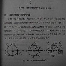 機構學│江木勝 吳佩玲│高立│編號:RH