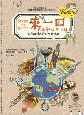 蟹子魚的家:二手書~尖端~來一口,把世界吃到肚子裡!偷學歐洲人的廚房食譜篇~徐慧源~滿718元免運費