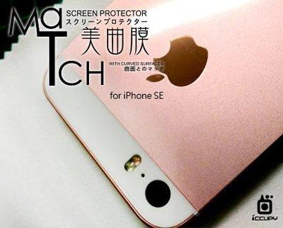 附免費代貼卡【滿版】美曲膜亮面螢幕保護貼,附鏡頭貼 (2片裝),iPhone SE 美曲三代 反面 適用