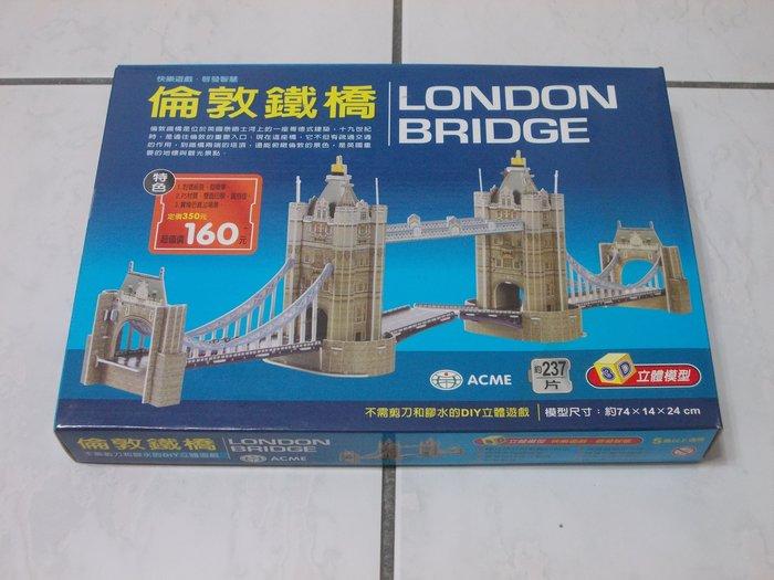 玩具 229 – 3D立體拼圖  倫敦鐵橋 LONDON BRIDGE