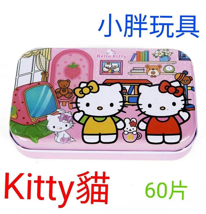 兒童益智木質拚圖版 KITTY 貓 精品鐵盒裝 60片 買2盒送粉紅豬小妹 貼紙