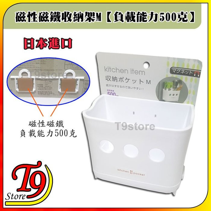 【T9store】日本進口 磁性磁鐵收納架M【負載能力500克】