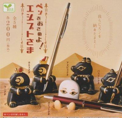 【奇蹟@蛋】 YELL (轉蛋)埃及神造型筆架 全5種整套販售  NO:5683
