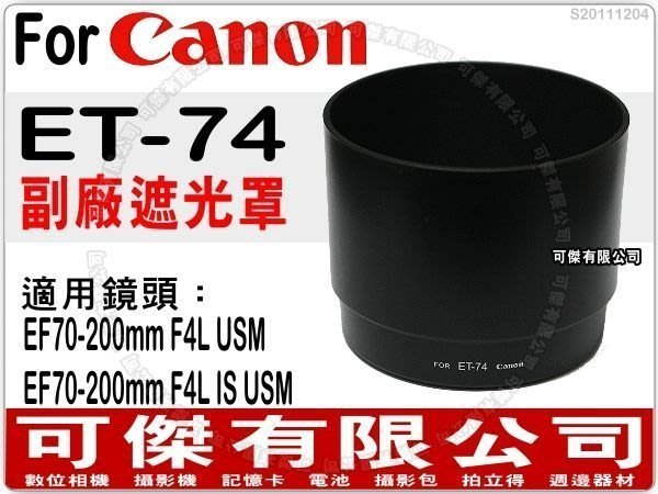 Canon ET-74 副廠遮光罩 卡口式遮光罩 EF 70-200mm F4L IS 週