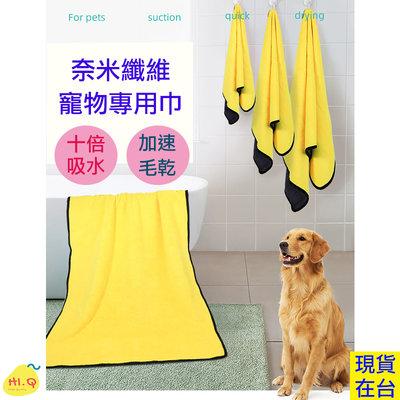 寵物毛巾買大送小 高磅數 加厚毛巾 吸水毛巾 快乾毛巾 珊瑚絨 超細纖維 快速吸水