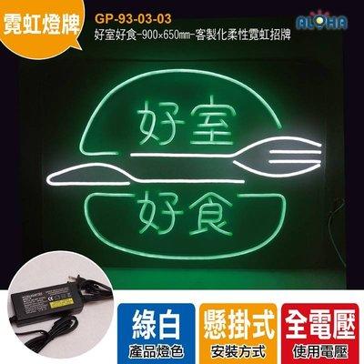 LED霓虹燈牌《GP-93-03-03》好室好食-90×65cm客製化柔性霓虹招牌、LED燈牌客製化、字幕機、餐廳.早餐