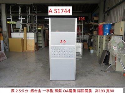 A51744 高193 鋁合金 隔間屏風 擋煞 OA屏風 ~ 屏風 玄關屏風 辦公室屏風 回收二手辦公桌 聯合二手倉庫