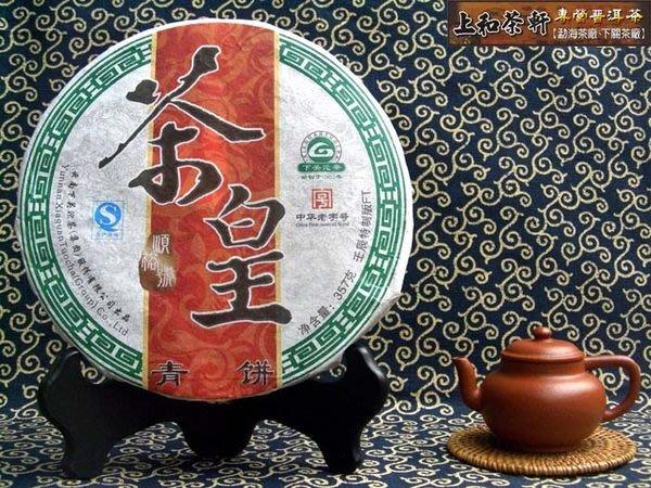 上和茶軒*2012年*下關茶廠* 茶皇青餅( 皇 : 大也 ,天也 ,亦是美 ), 開創經典!