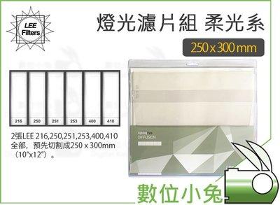 數位小兔【LEE Lighting Pack Diffusion 燈光濾片組 柔光系】25x30公分 色紙 色溫片 濾色