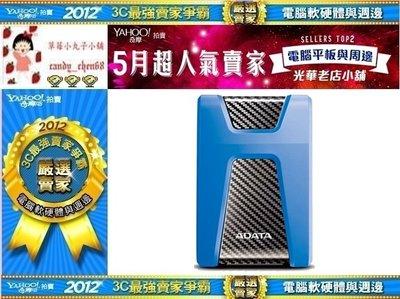 【35年連鎖老店】ADATA威剛 HD650 2T B 2.5吋行動硬碟(藍色)有發票/可全家/3年保固
