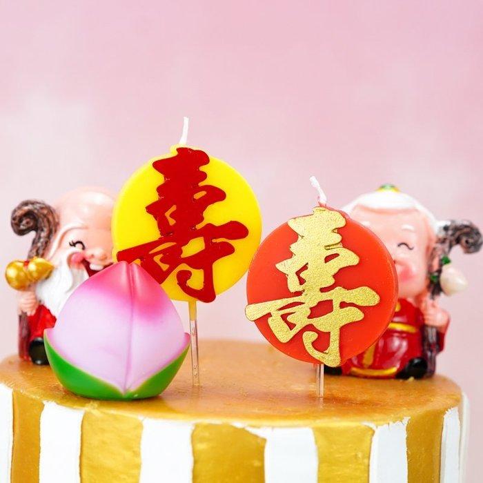 批發優惠!量大從優祝壽生日蛋糕裝飾爺爺奶奶壽公壽婆壽字蠟燭賀壽插件壽星插牌星期八 貨到付款蛋糕裝飾 裝飾品 小飾品