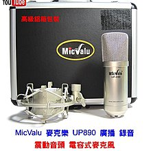 要買就買中振膜 非一般小振膜 收音更佳 MicValu 麥克樂 UP890 廣播 錄音  電容式麥克風送166音效軟體