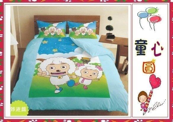 ㊣喜羊羊與灰太狼~郊遊篇~雙人床包三件組~台灣製~◎童心玩具1館◎